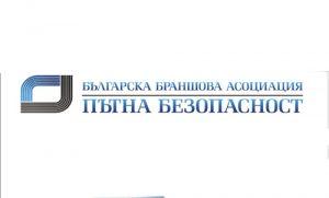 Bulgarian Branch Association Road Safety (Bulgaria)